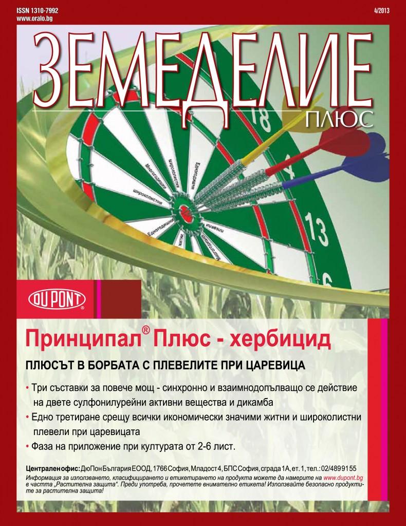 Zemedelie plius 4,2013-1