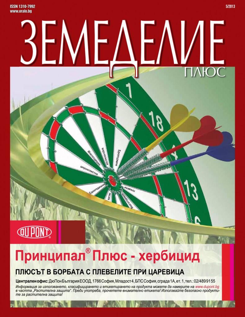 Zemedelie plius 5, 2013-1