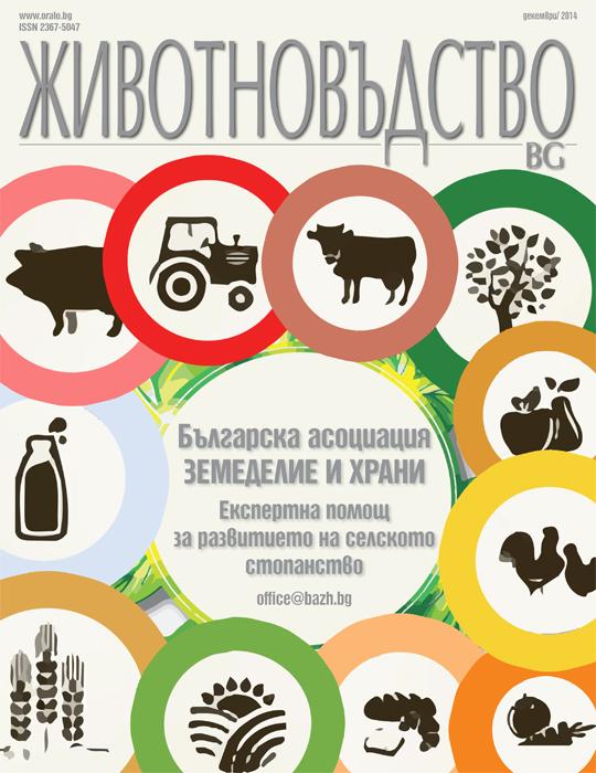 Animals BG dekemvri 2014 web-1