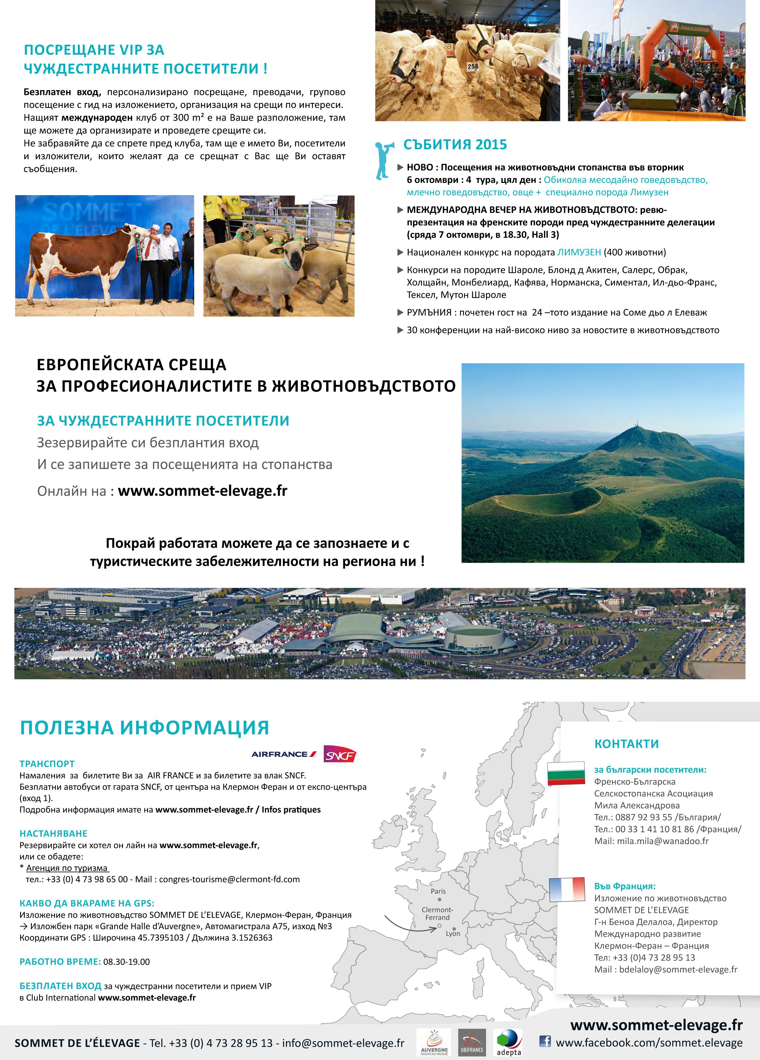 SOMMET DE L'ELEVAGE 2015 - Bulgarie-2