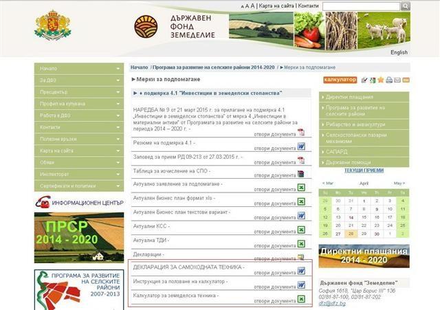 """Калкулаторът, инструкцията за използването му и декларацията за налична техника са публикувани на страницата на ДФ """"Земеделие"""""""
