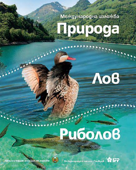 Лов-И-Риболов