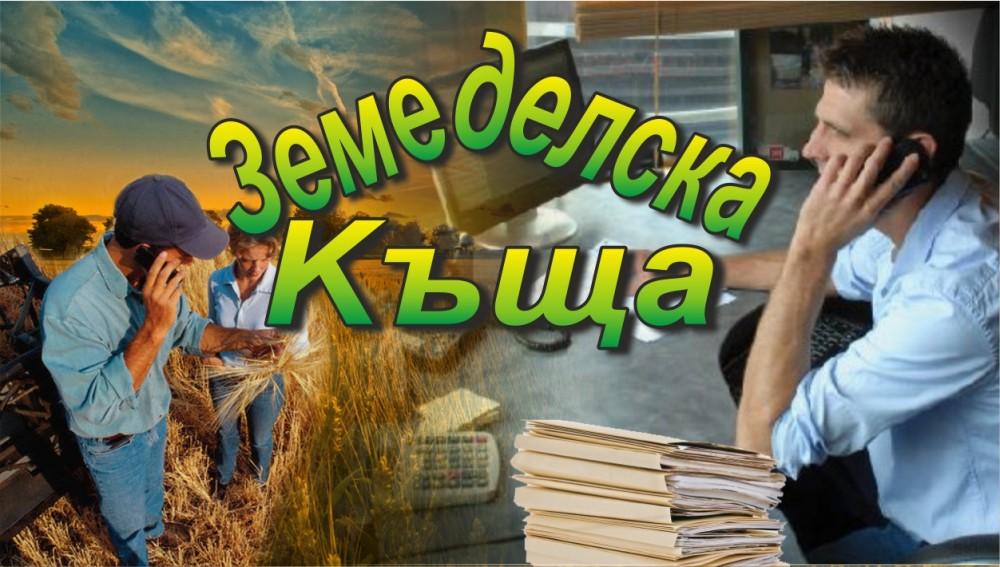 Zemedelska-Ka6ta