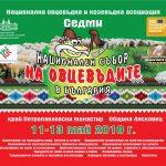 От мястото на събитието: Национален събор на овцевъдите в България 2018